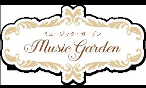 ミュージック・ガーデン